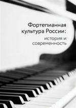 Fortepiannaja kultura Rossii: istorija i sovremennost
