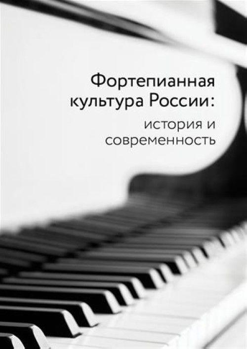 Фортепианная культура России: история и современность