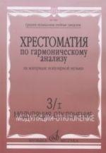 Khrestomatija po garmonicheskomu analizu na materiale populjarnoj muzyki. Chast 3/I. Moduljatsija-otklonenie