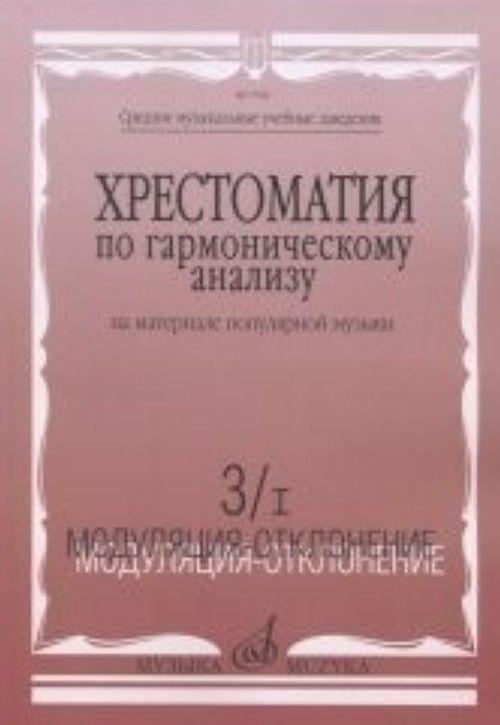 Reader on the harmonic analysis based on popular music. Vol. 3/I. Modulation-Deviation
