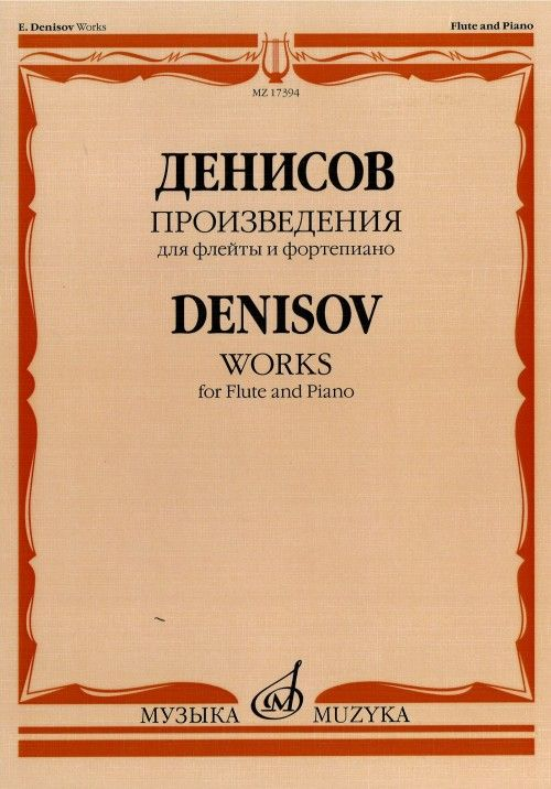 Edison Denisov. Works for flute and piano