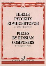 Pieces of Russian composers for trumpet and piano