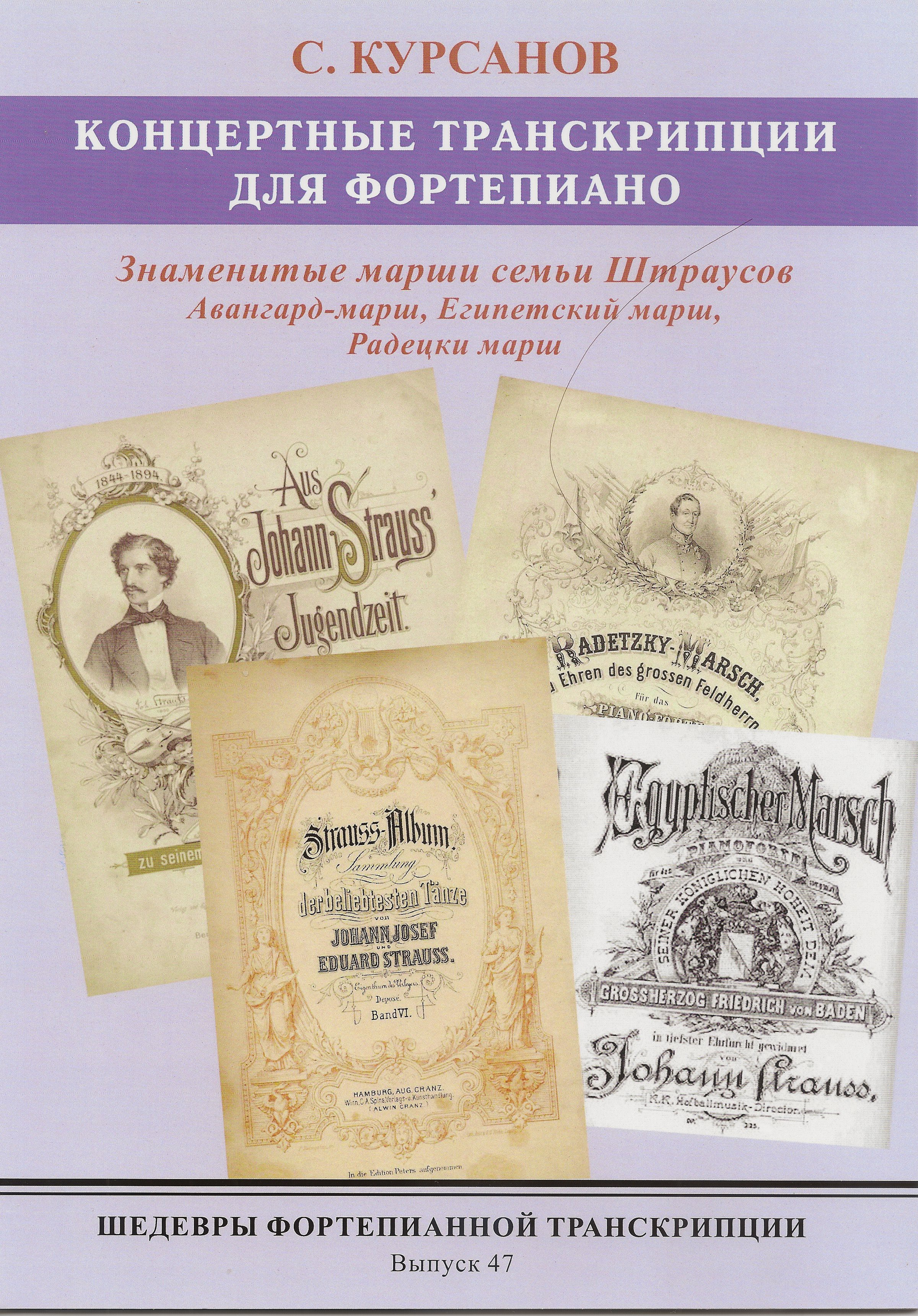 Masterpieces of piano transcription vol. 47. Sergei Kursanov. Famous marches of the Strauss family