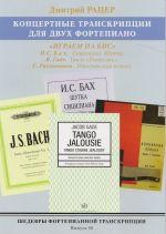 Masterpieces of piano transcription vol. 48. Dmitry Ratser. Concert transcriptions for two pianos. Bach, Gade, Rachmaninov