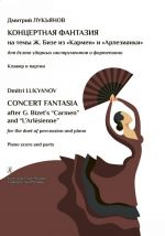 """Concert fantasia after G. Bizet's """"Carmen"""" and """"L'Arlesienne"""". For the duet of percussion and piano. Piano score and parts"""