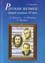 Russkaja muzyka vtoroj poloviny XX veka: E. Denisov, A. Shnitke, R. Schedrin. Biografii (+ CD)