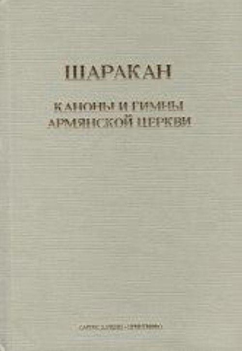 Sharakan. Kanony i gimny Armjanskoj Tserkvi.