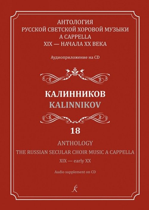 Anthology. The Russian Secular Choir Music A Cappella. XIX - early XX. Audio supplement on CD. Vol. 18.  (+CD)