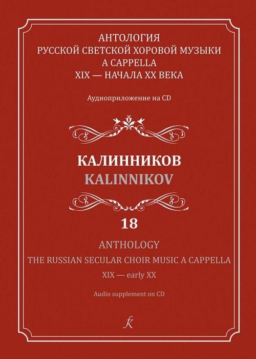 Anthology. The Russian Secular Choir Music A Cappella. XIX - early XX. Audio supplement on CD. Vol. 18. Kalinnikov (+CD)