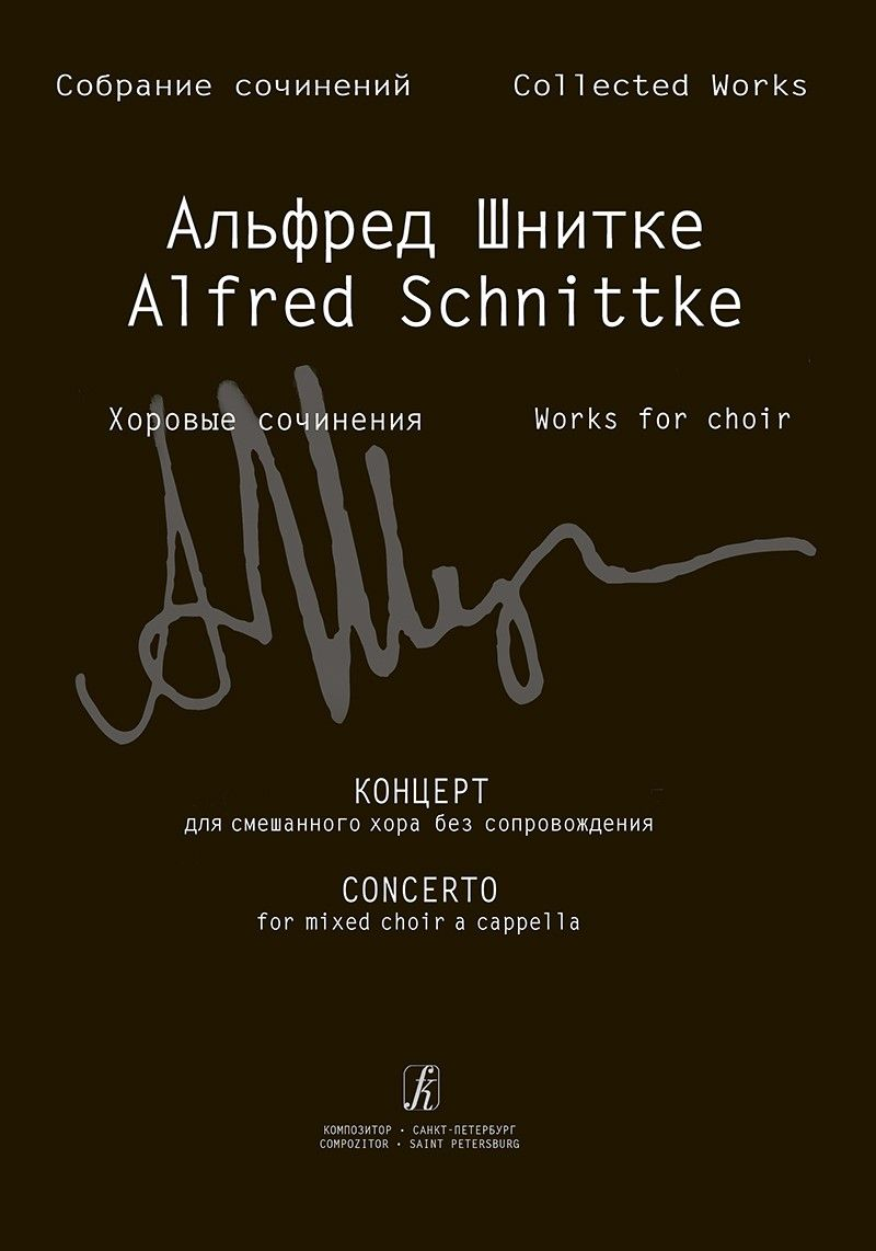 Collected Works. Critical edition based on the composer's archive materials. Series IV. Works for Choir. Volume 8. Concerto  for mixed choir a cappella