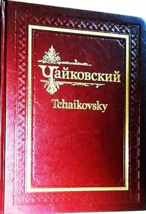 Tchaikovsky. Complete Works, Academic Edition. Series IV. Ode to Joy, Cantata for Soloists, Chorus and Symphony Orchestra (1865). Score. Second-hand book