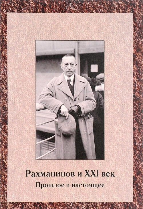 Rakhmaninov i XXI vek. Proshloe i nastojaschee