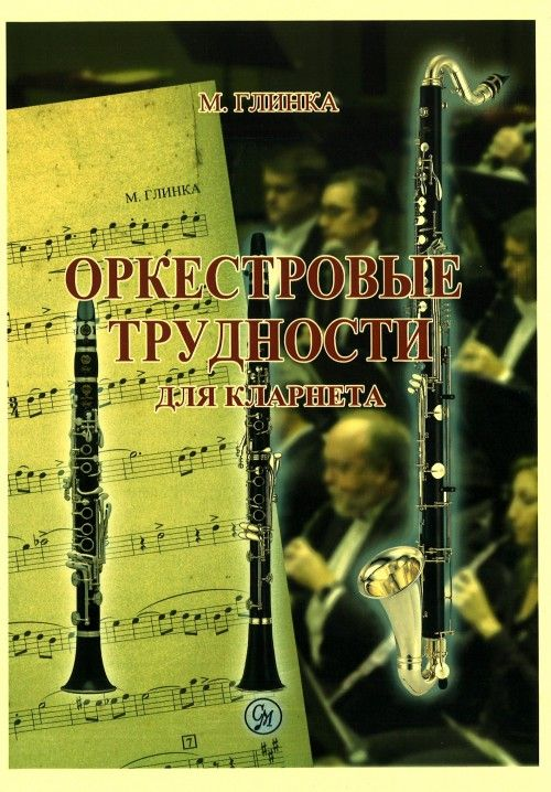 Glinka. Orchestra Difficulties for clarinet