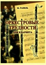 Ravel. Orchestra Difficulties for Clarinet