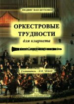 Beethoven. Orchestra Difficulties for clarinet