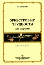Gershvin. Orchestra Difficulties for clarinet