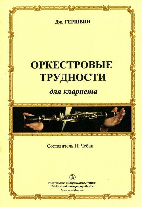 Гершвин. Оркестровые трудности для кларнета