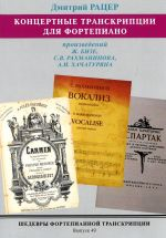 """Masterpieces of Piano Transcription Vol. 49. Dmitry RATSER. Rachmaninov - Vocalise, Bizet - Fantasia on three themes from the opera """"Carmen"""", Khachaturian - Andante from the ballet Spartak."""