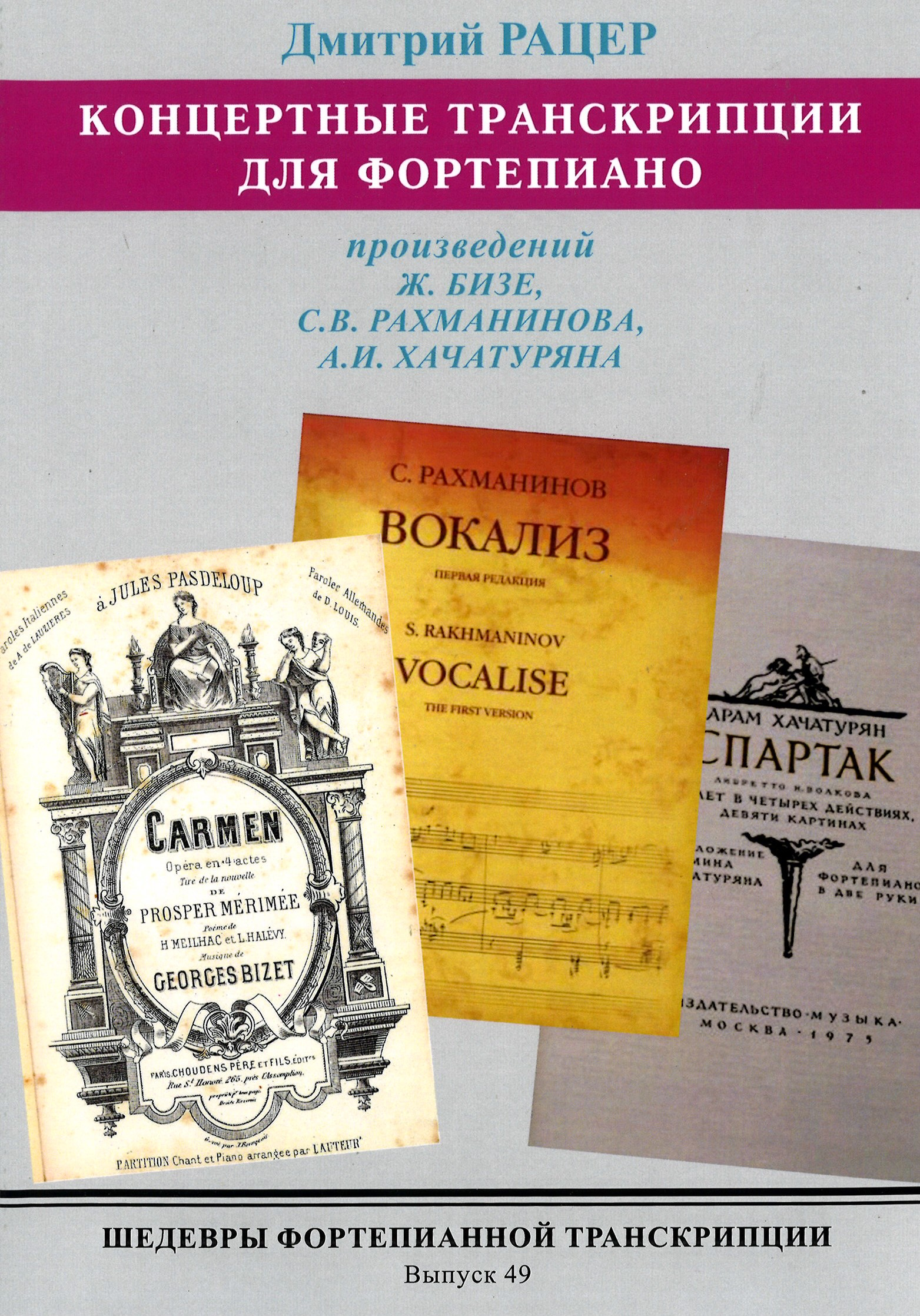 "Masterpieces of Piano Transcription Vol. 49. Dmitry RATSER. Rachmaninov - Vocalise, Bizet - Fantasia on three themes from the opera ""Carmen"", Khachaturian - Andante from the ballet Spartak."