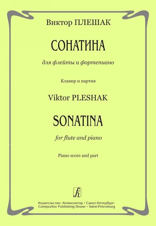 Sonatina for flute and piano. Piano score and part