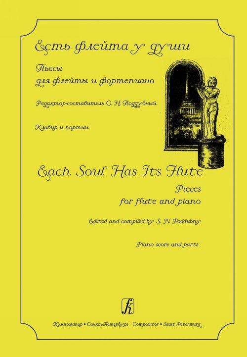 Each Flute Has Its Soul. Pieces for flute and piano. Piano score and parts