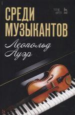 Sredi muzykantov