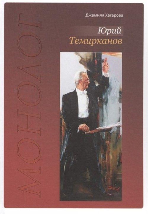 Jurij Temirkanov. Monolog