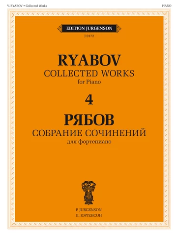 Vladimir Rjabov. Collected works for piano in four volumes. Volume 4.