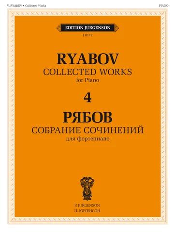 Владимир Рябов. Собрание сочинений для фортепиано в 4-х томах. Т. 4.