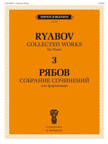 Владимир Рябов. Собрание сочинений для фортепиано в 4-х томах. Т. 3.