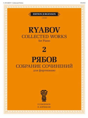 Владимир Рябов. Собрание сочинений для фортепиано в 4-х томах. Т. 2.