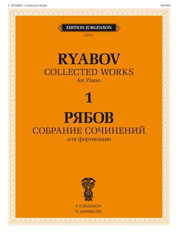 Владимир Рябов. Собрание сочинений для фортепиано в 4-х томах. Т. 1.