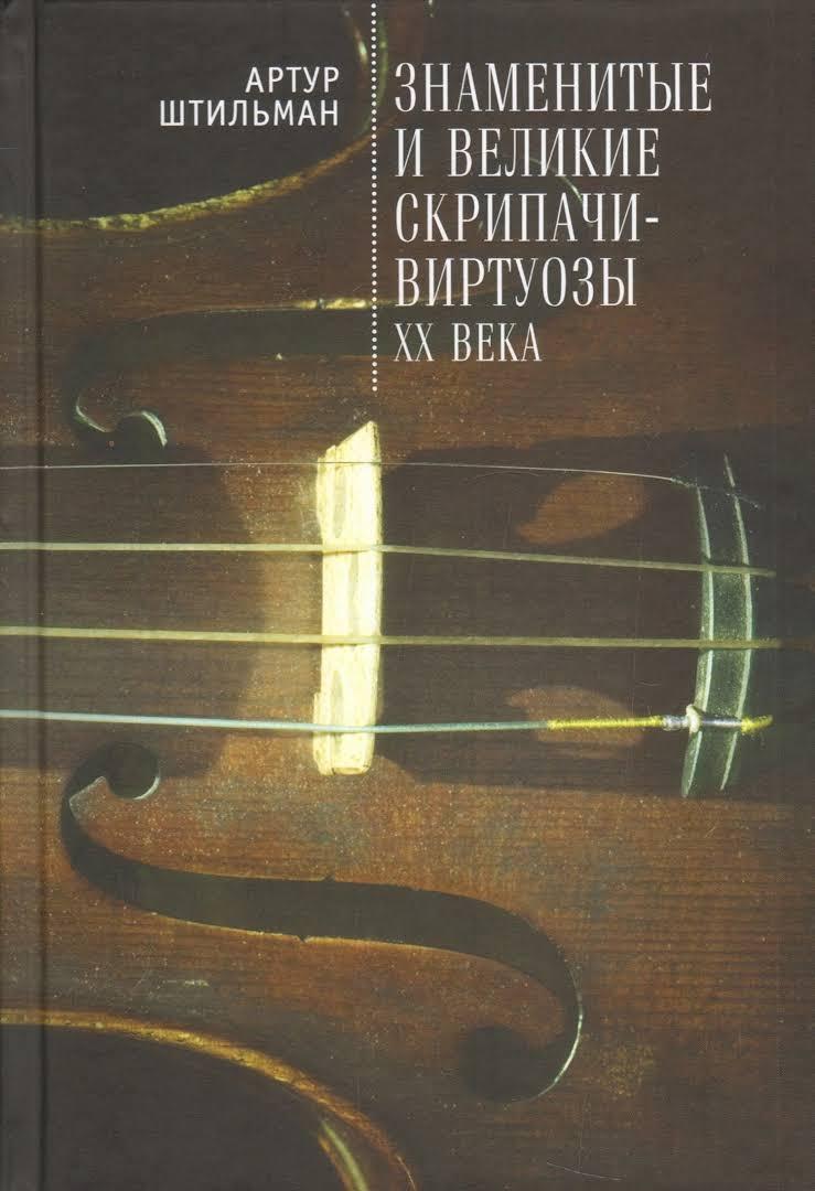 Znamenitye i velikie skripachi-virtuozy XX veka