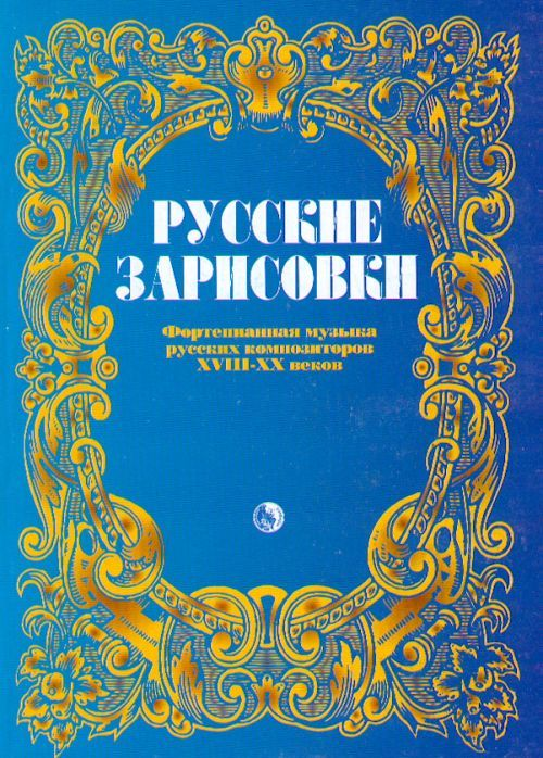 Russian musical drawings. Music for piano by Russian composers from XVII to XX centuries.
