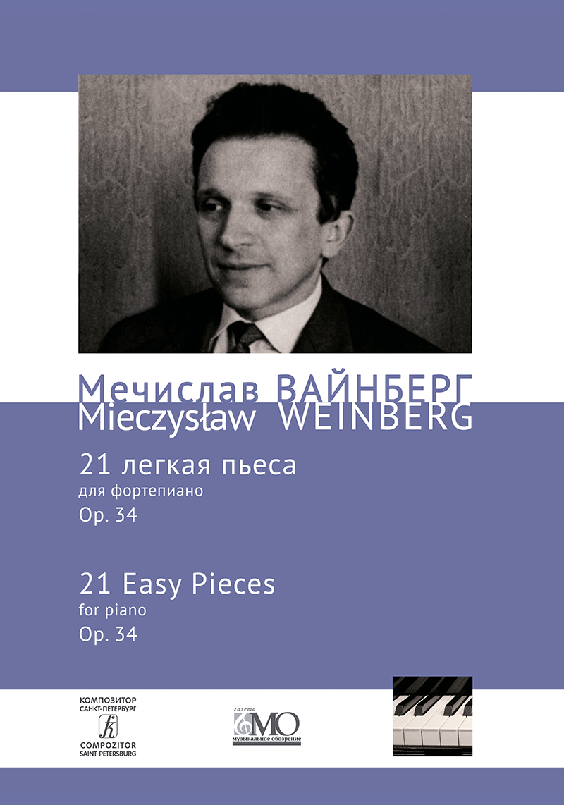 Mieczyslaw Weinberg. Collected Works. Volume 10. 21 Easy Pieces for Piano. Op. 34.