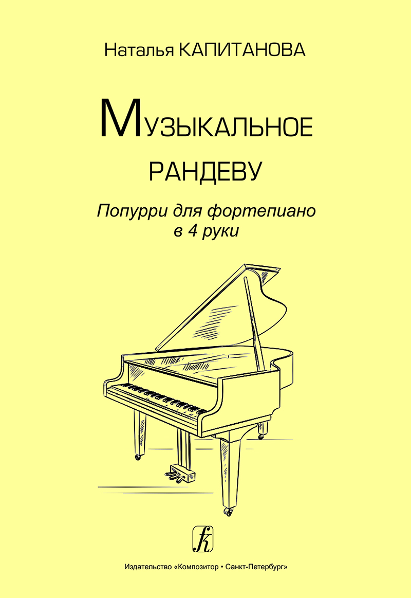 Musical rendezvous. Four Hands Potpourri for Piano