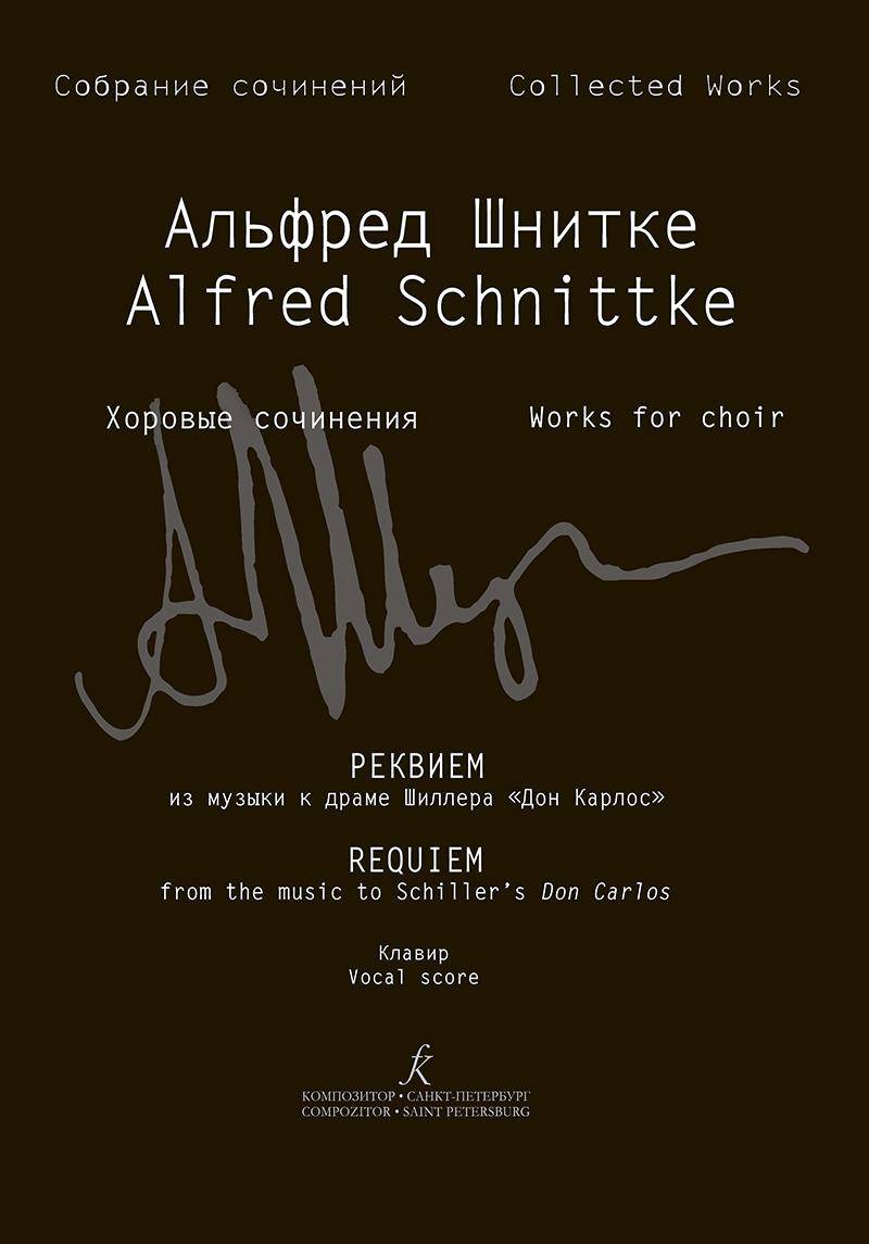 Requiem from music to Schiller's drama Don Carlos for soloists, mixed choir and chamber ensemble. Piano Score (Collected. Op. Series 4, Volume 3b)