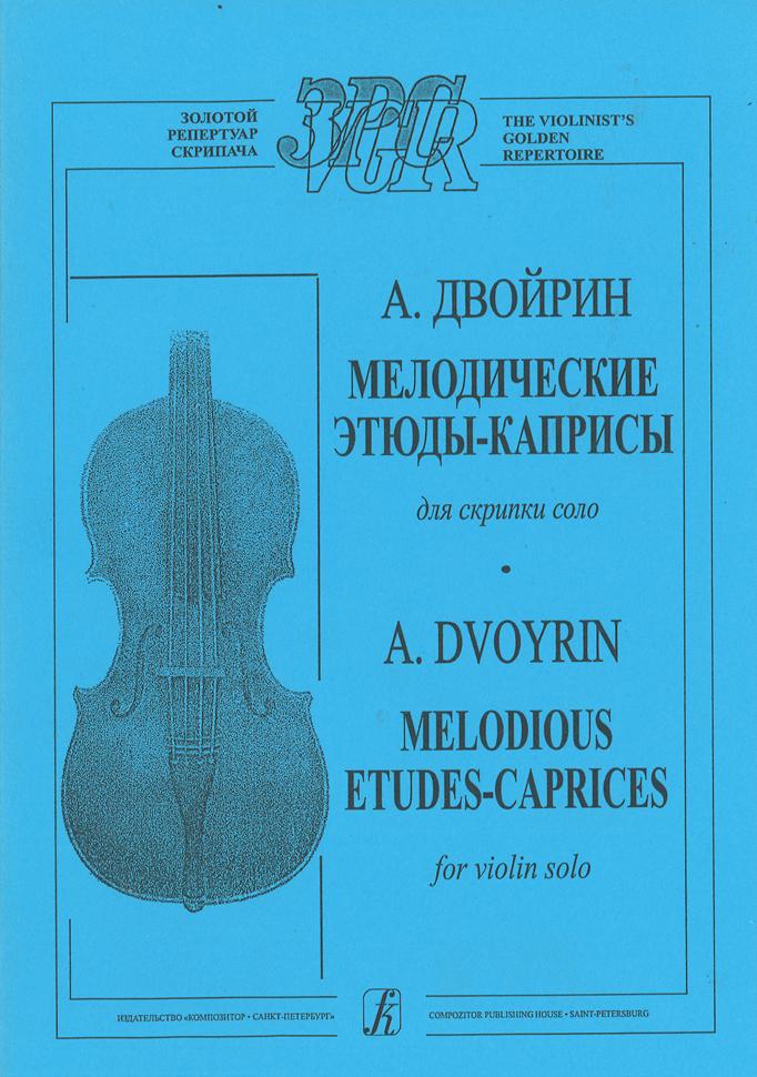 Мелодические этюды-каприсы для скрипки соло.