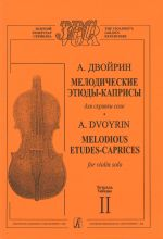 Melodious Etudes-Caprices for Violin Solo. Vol. 2