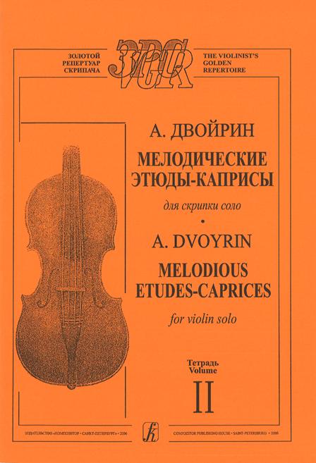 Мелодические этюды-каприсы для скрипки соло. Тетрадь 2
