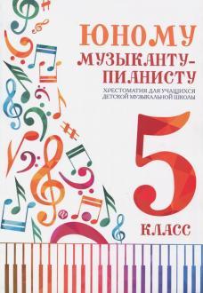 Юному музыканту-пианисту. 5 класс. Хрестоматия для ДМШ