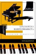 Golden repertoire for elementary grades of children's music schools. Notebook number 2