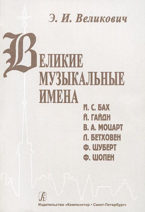 Velikie muzykalnye imena. Biografii. Materialy i dokumenty. Rasskazy o kompozitorakh. I. S. Bach, J. Haydn, V. A. Mozart, L. Beethoven, F. Schubert, F. Chopin