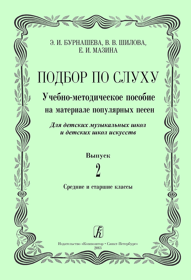 Playing by Ear. Vol. 2. Educational-methodical aid on the material of popular songs. For children music schools and children schools of arts. Senior classes.