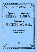 """""""Ruslan"""" Glinki, """"Tristan"""" Vagnera, """"Snegurochka"""" Rimskogo-Korsakova. Stil. Dramaturgija. Slovo i muzyka"""
