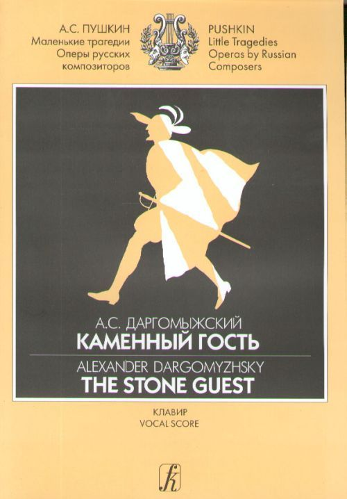 The Stone Guest. Opera in three acts. Text by A. Pushkin. Vocal score. With transliterated text