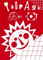 Blank Sheet Music Notebook A4 Red