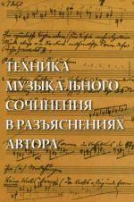 Tekhnika muzykalnogo sochinenija v razjasnenijakh avtora. Materialy mezhdunarodnoj nauchnoj konferentsii 16-17 aprelja 2015 goda