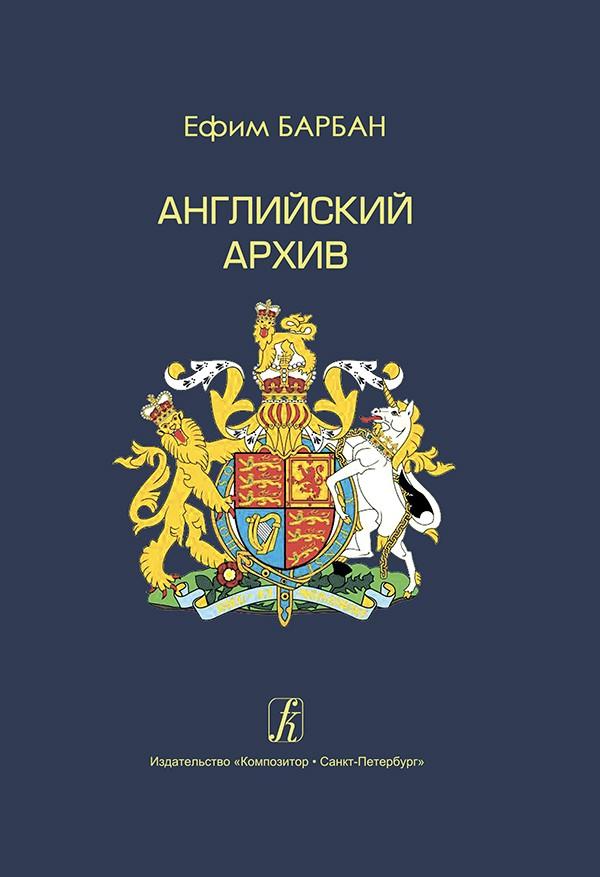 Anglijskij arkhiv