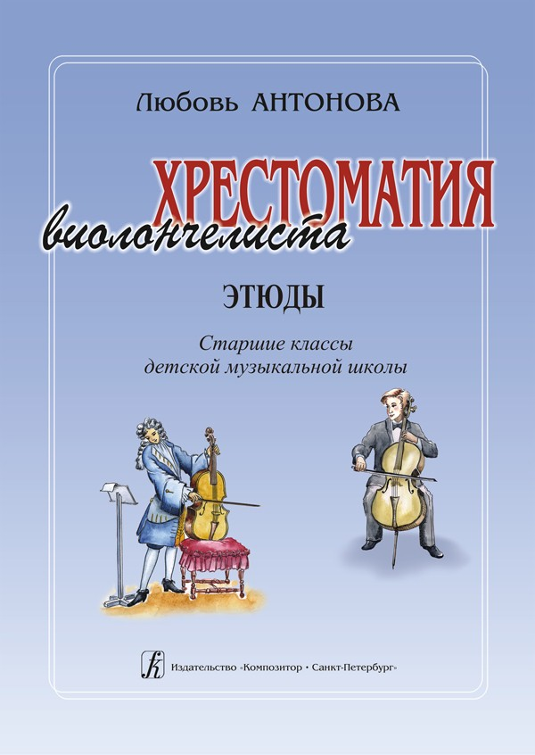 Хрестоматия виолончелиста. Этюды. Старшие классы детской музыкальной школы